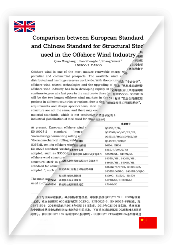 Comparison betweenEuropean Standard and Chinese Standard for Structural Steel used in the Offshore Wind Industry Document